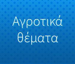 Δήλωση ζημιάς για τα Κάστανα