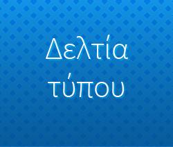 Λειτουργία Δημοτικού Σχολείου Βατολάκου- Δήμου Πλατανιά