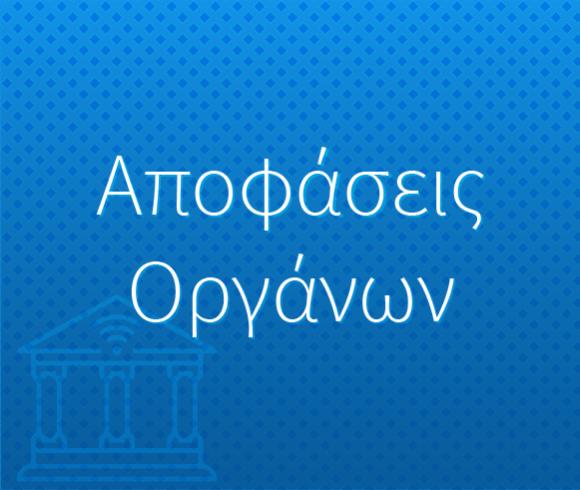 Αποφάσεις Οργάνων Δήμου Πλατανιά