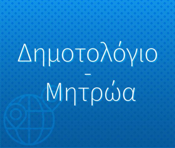 Εγγραφές – Μεταβολές στα Δημοτολόγιο – Μητρώα