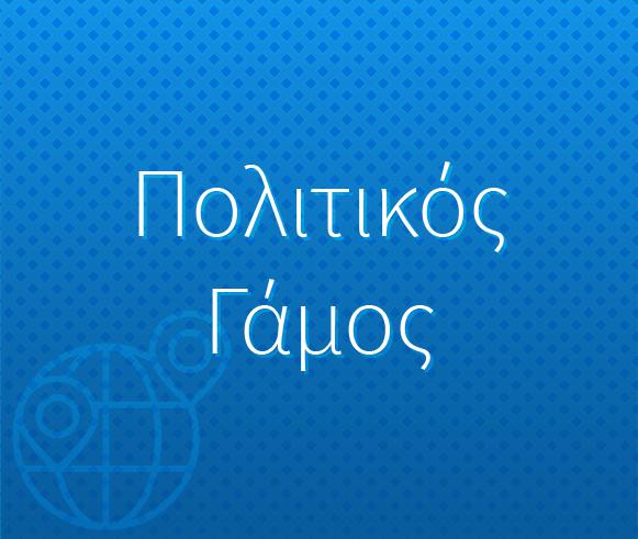 d813a55bd144 Πολιτικοί Γάμοι - Δήμος Πλατανιά - PlataniasMunicipality