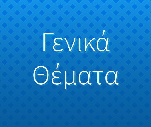 Δήλωση ζημιών (ΚΟΕ/ΠΣΕΑ) για την Τ.Κ.Κακοπέτρου Δήμου Πλατανιά