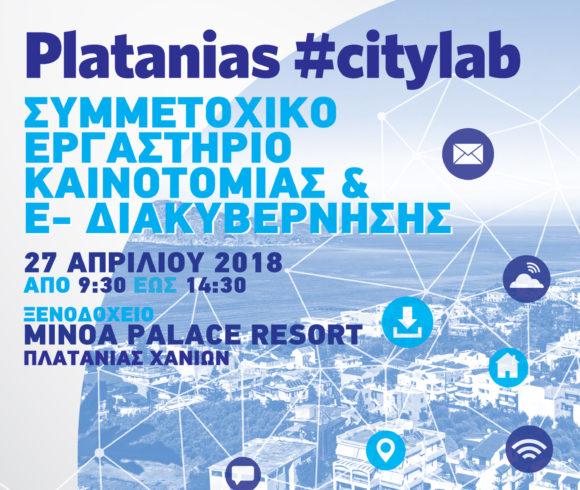 Στις 27 Απριλίου διεξάγεται από το Δήμο Πλατανιά το εργαστήριο ψηφιακής καινοτομίας & e-διακυβέρνησης – Platanias #citylab