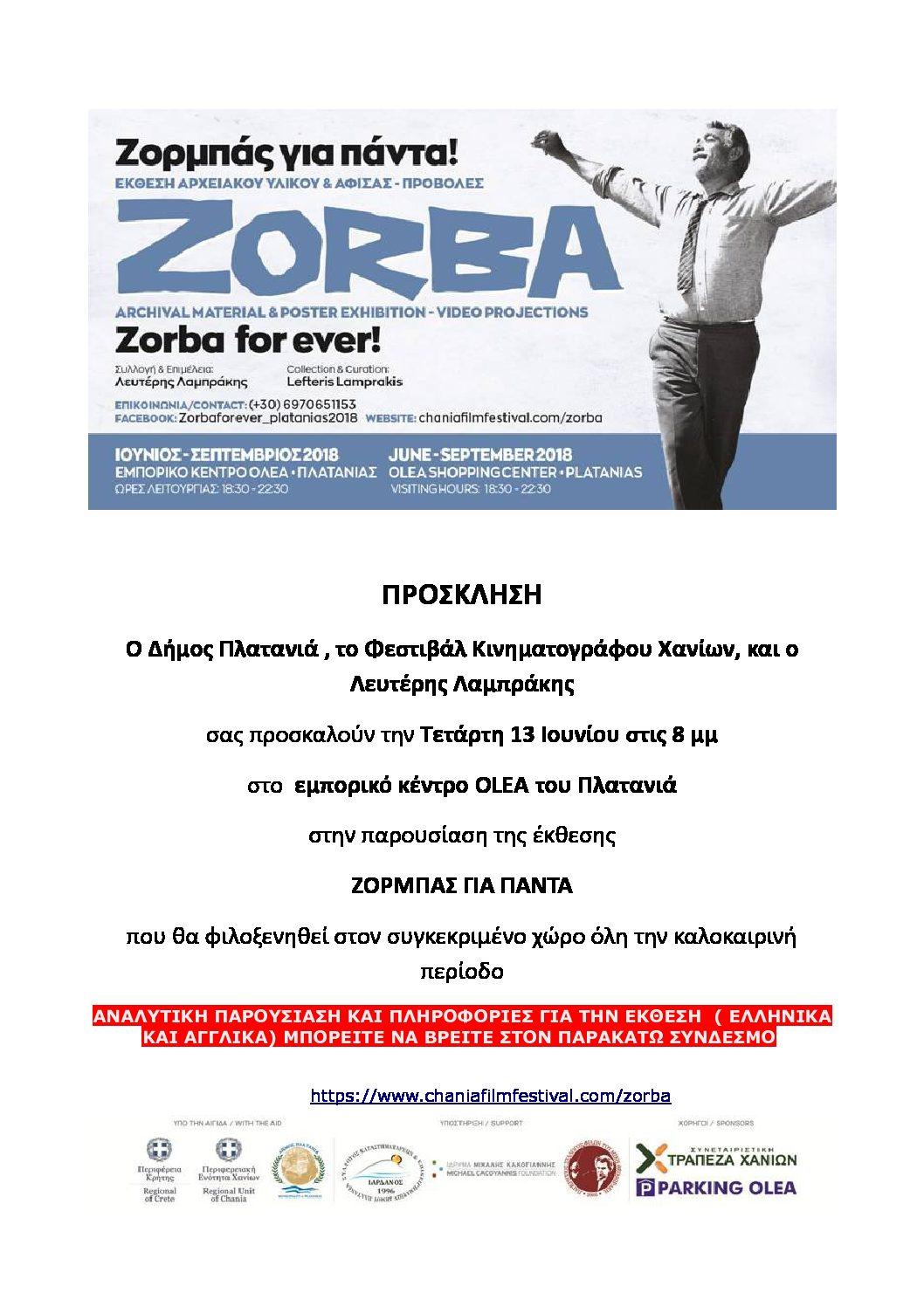 """Παρουσίαση  της Έκθεσης """" ΖΟΡΜΠΑΣ ΓΙΑ ΠΑΝΤΑ"""" στο Δήμο Πλατανιά"""