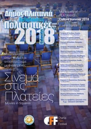 Πολιτιστικές Εκδηλώσεις – Καλοκαίρι 2018 Δήμου  Πλατανιά