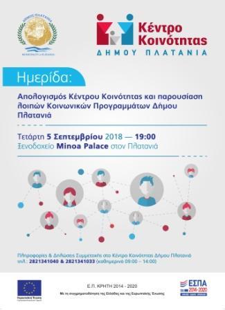 Ημερίδα απολογισμού Κέντρου Κοινότητας & παρουσίαση κοινωνικών προγραμμάτων Δήμου Πλατανιά: Την Τετάρτη 5 Σεπτεμβρίου