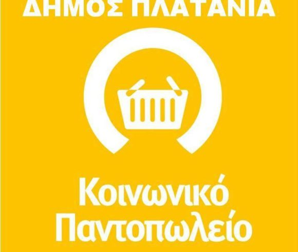 Έως την Παρασκευή 21 Σεπτεμβρίου η υποβολή των ηλεκτρονικών αιτήσεων για το Κοινωνικό Παντοπωλείο του Δήμου Πλατανιά