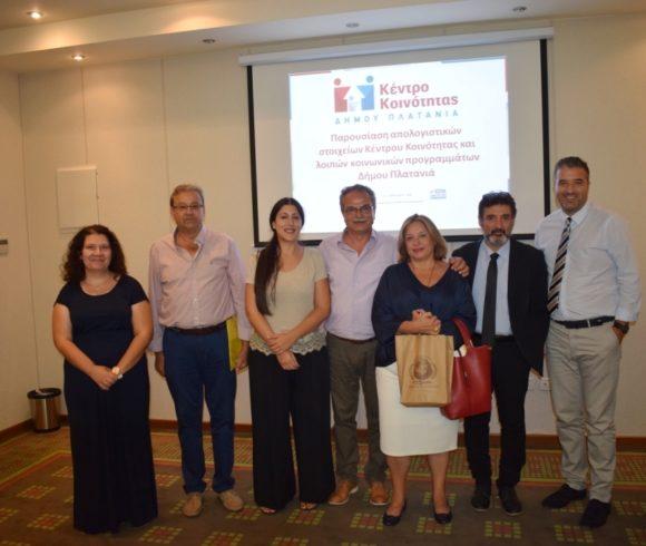 Σημαντική Η Συνεισφορά Του Κέντρου Κοινότητας  Για Την Ενίσχυση Της Κοινωνικής Συνοχής Στο Δήμο Πλατανιά