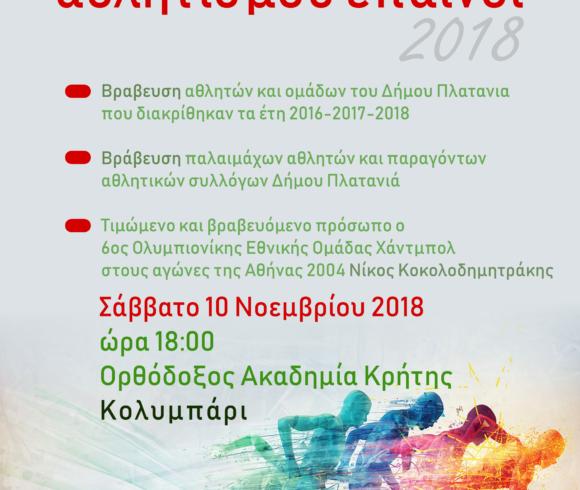 Βράβευση αθλητών και σωματείων Δήμου μας.