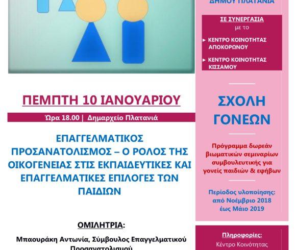 Ημερίδα για τον Επαγγελματικό Προσανατολισμό παιδιών και εφήβων από το Κέντρο Κοινότητας Δ. Πλατανιά: Στο πλαίσιο  του διαδημοτικού προγράμματος «Σχολές Γονέων»