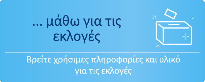 5d71f1d4a Αρχική - Δήμος Πλατανιά - PlataniasMunicipality