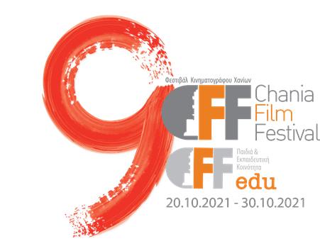 Το πρόγραμμα  του 9ου  Φεστιβάλ Κινηματογράφου Χανίων / Chania Film Festival